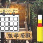 樫立踊り・八丈太鼓 上演カレンダー